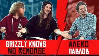 GKNR (Grizzly Knows No Remorse) - Южный рок, налог от Фео, корпспейнт, Лепс, Слот, Moose On и угар.