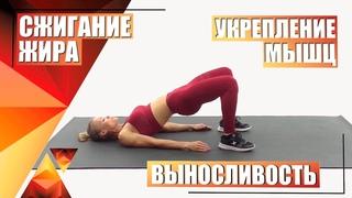 Домашняя Тренировка Пресса и Ягодиц. 10 минут.