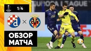 Динамо Загреб - Вильярреал   обзор матча