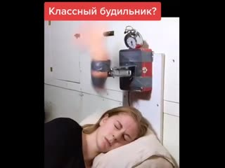 Проспать не получится