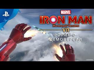 Marvels Iron Man VR | Ролик о демоверсии | PS VR