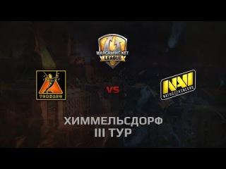 WGL GS TORNADO vs NAVI  2 Season 2014 Round 3 Бой 3 Химмельсдорф