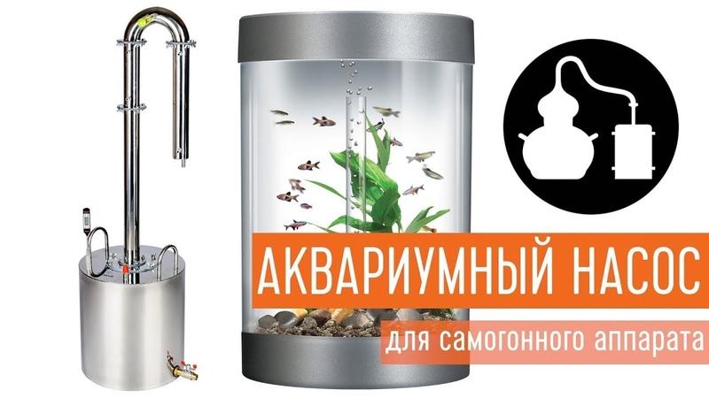 Автономное охлаждение Водяная помпа для самогонного аппарата Не тратьте воду