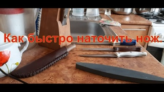 Как точить кухонные ножи.Как наточить нож.Советы по быстрой заточке ножей.Углы заточки ножей.