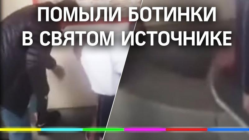 Чеченцы помыли ботинки в православном святом источнике Для них это святая вода, а мы ноги чистим