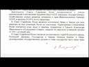 Декрет о Совете Старейшин Первородных Славянских Родов