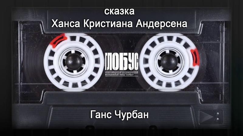 Ганс Чурбан Сказки от актеров. Сторона А Театр Глобус