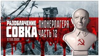 Разоблачение совка 2020   Пионерлагеря СССР   Часть 12