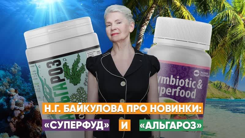 Новинки Суперфуд и Альгароз мнение Байкуловой Н Г