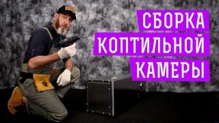 Сборка коптильной камеры Golden-Smoker