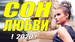Прекрасная премьера   СОН ЛЮБВИ   Русские мелодрамы 2021 новинки HD 1080P