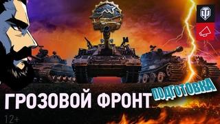 Грозовой Фронт. Подготовка. (ГК World of Tanks)