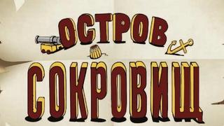 🔴 LIVE! Остров сокровищ в HD качестве (1988) Любимые мультфильмы нашего детства в ПРЯМОМ ЭФИРЕ!