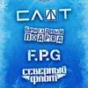 FROST FEST 2020 — Санкт-Петербург — 2 января