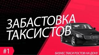 Забастовка водителей Яндекс такси, где цели?  Вопросы к Мих Миху