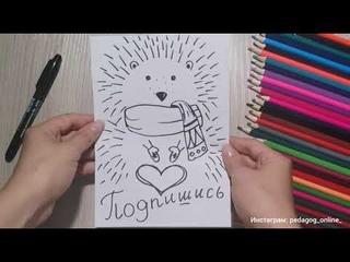 Рисуем милого ёжика в шарфике. Поэтапное рисование. How to draw a hedgehog