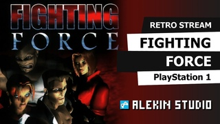 Fighting Force / RETRO STREAM [PlayStation 1]