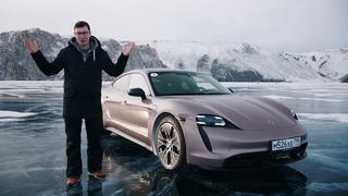 ЛЕД И ЭЛЕКТРО. Может ли Тайкан выжить на льду Байкала в -20 градусов? Обзор Porsche Taycan зимой