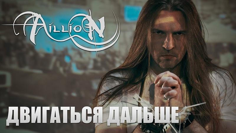 Aillion Двигаться дальше Official video