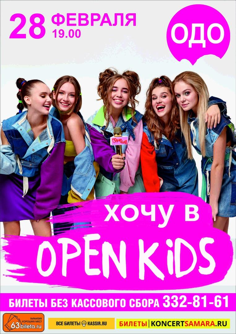 Афиша Самара 28.02 / Open Kids в Самаре