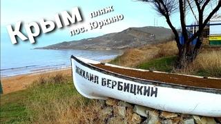 где отдохнуть в Крыму летом 2021 года? пос. Юркино Ленинского района Р. Крым прогулка по пляжу