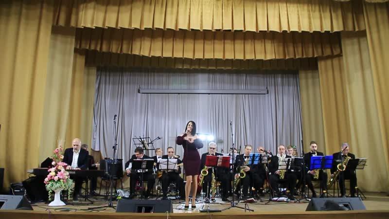 Кристина Муравьёва и Биг бенд Саранск Всё равно ты будешь мой