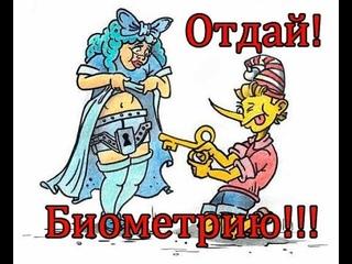 Продажу биометрических данных хотят предложить гражданам РФ!!! Сбор персональных данных!!!
