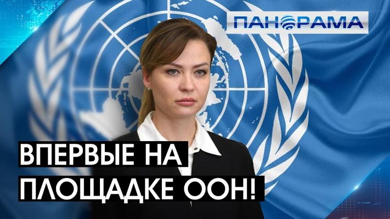 Впервые на площадке ООН Голос Республик Донбасса на Совете Безопасности 02 12 2020 Панорама