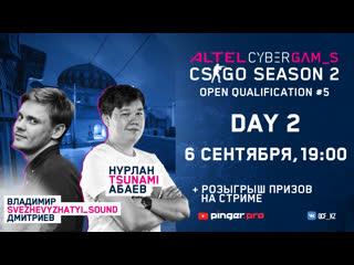 CS:GO: Открытые квалификации #5 | Altel Cyber Games | Day 2