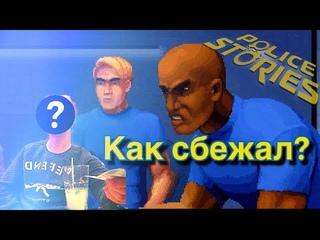 Побег из тюрьмы | Рассказ КГБ | Часть 11