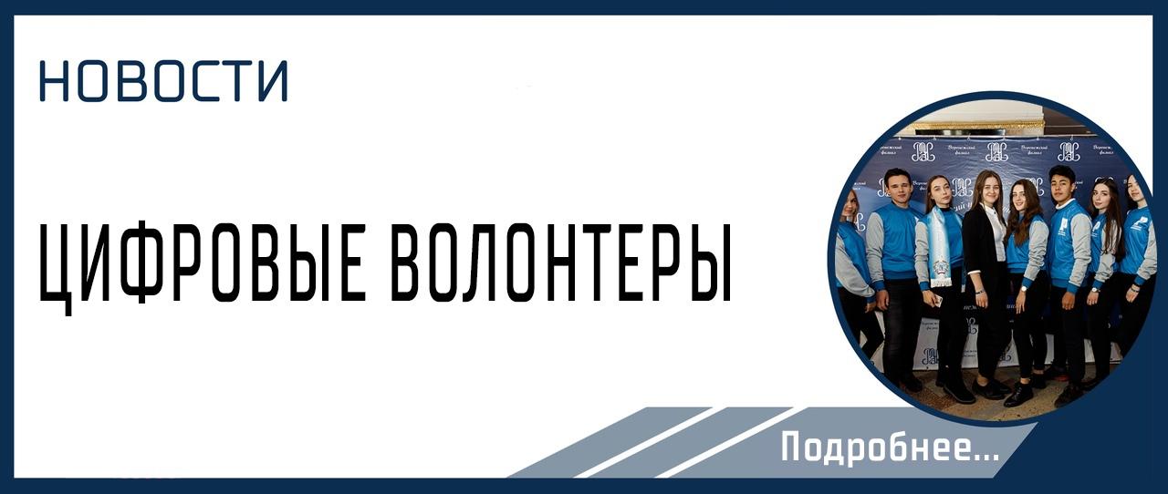 https://www.rea.ru/ru/org/branches/voronezh/Pages/cifrovie-volonteri-13112020.aspx
