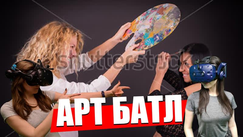 АРТ ВЕРСУС VR Заходи и голосуй!