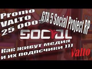 GTA 5 RP Social Project Как живут медия и их подпсчики