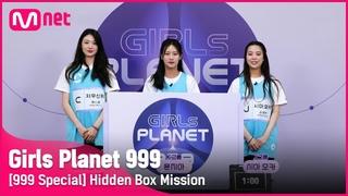 [999스페셜] C 저우신위 & K 윤지아 & J 시마 모카 @히든박스 미션Girls Planet 999