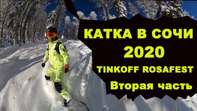 Сочи Открытие сезона новичка в горах Tinkoff Rosa Fest Вторая часть