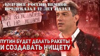 """""""ОН БУДЕТ СТРОИТЬ РАКЕТЫ И СОЗДАВАТЬ НИЩЕТУ""""! Немцов предсказал будущее России еще 12 лет назад!!!"""