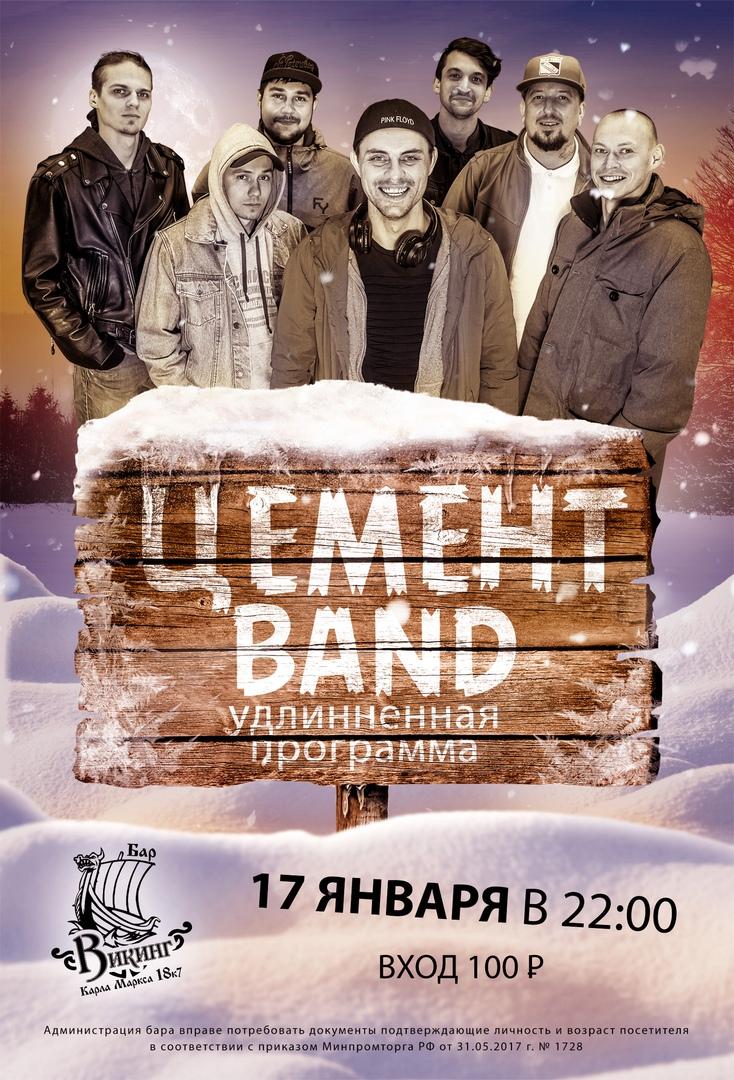 Афиша 17 января ЦеМеНт-BAnD в ВИКИНГе!