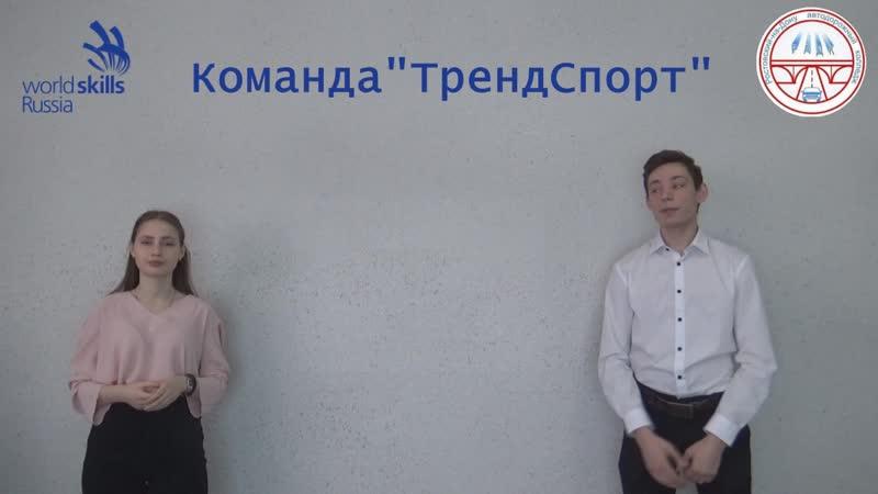 ТрендСпорт Пузанов Артем и Иванова Вероника ГБПОУ РО Ростовский на Дону автодорожный колледж