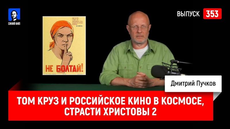 Том Круз и российское кино в космосе, Страсти Христовы 2   Мутный Фил 353