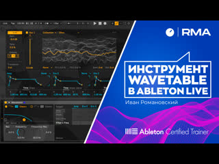 Инструмент Wavetable в Ableton Live