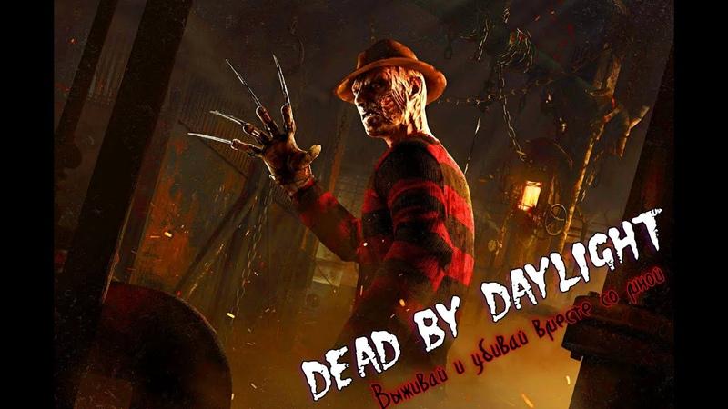 Dead By Daylight Выживай и убивай вместе со мной №13