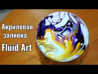 Рисование БУМАЖНЫМИ САЛФЕТКАМИ в технике Акриловая заливка, Fluid Art. Acrylic Pouring.