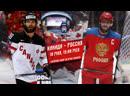 ЧМ 2008. Финал. Канада – Россия
