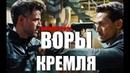 КРИМИНАЛЬНЫЙ БОЕВИК 2020 все серии ВОРЫ КРЕМЛЯ Русские боевики 2019 новинки HD 1080P