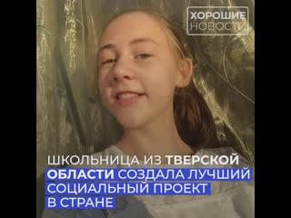 Школьница из Тверской области создала лучший социальный проект в стране