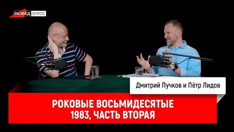 Пётр Лидов Роковые восьмидесятые 1983 часть вторая
