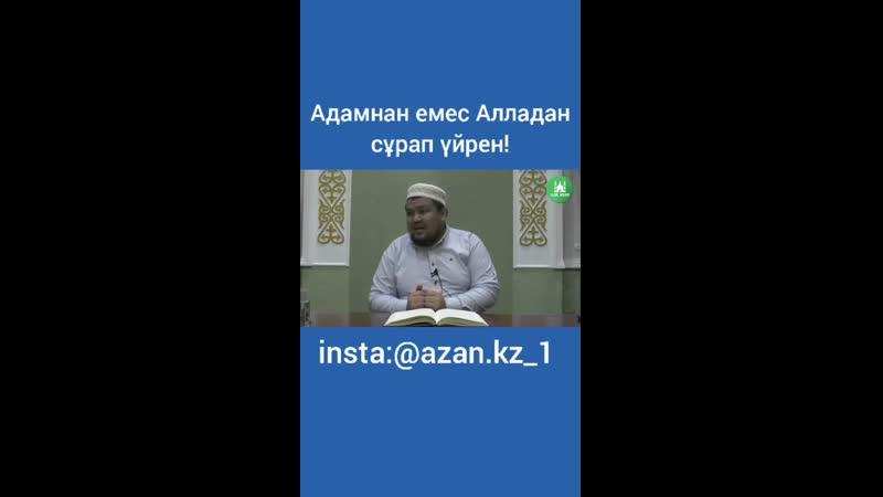 Адамнан емес Алладан сұрап үйрен ұстаз Бауыржан Əлиұлы