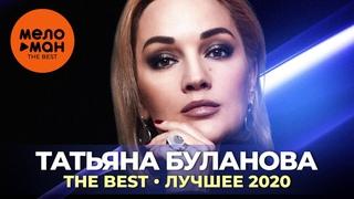 Татьяна Буланова - The Best - Лучшее 2020