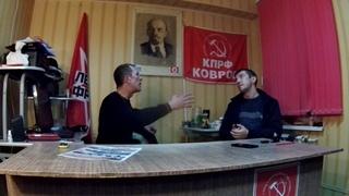 Ковровский горком КПРФ посетил критик КПРФ Захаров Владимир
