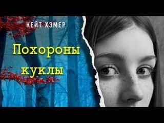 Кейт Хэмер. Похороны куклы 1